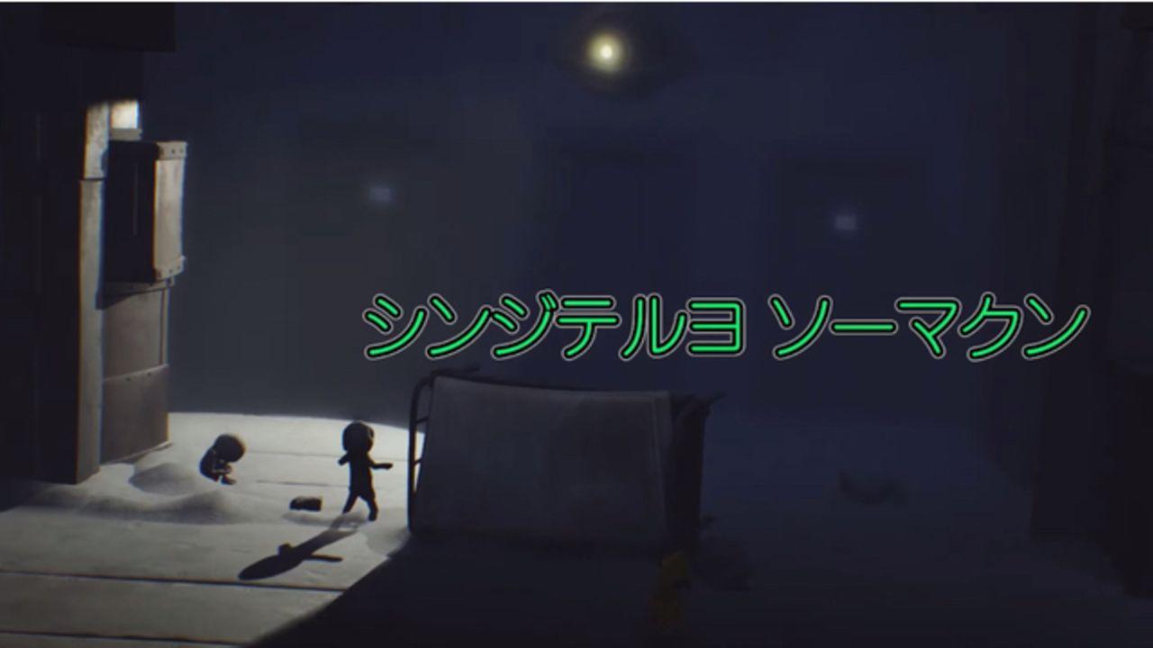 花江夏樹さん&斉藤壮馬さんによるゲーム実況公開!『リトルナイトメア』主人公の少女にアフレコ&真剣にプレイする2人は必見