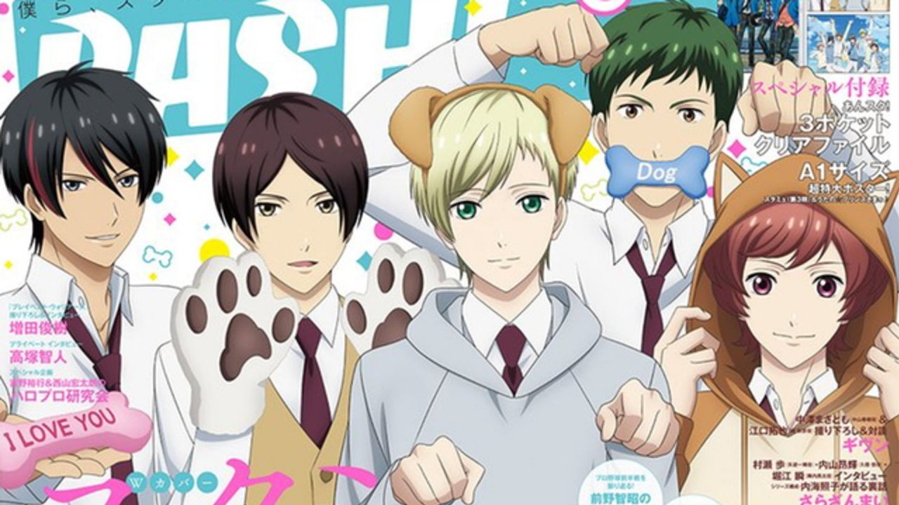 『スタミュ』犬耳などで揃えたteam柊がWカバーに登場!「PASH!8月号」初表紙には『あんスタ』