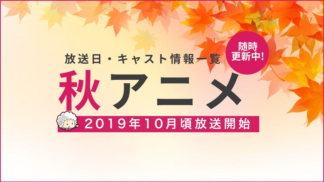 【2019年秋アニメ一覧】放送&配信日時・キャスト最新情報まとめ(10月〜)