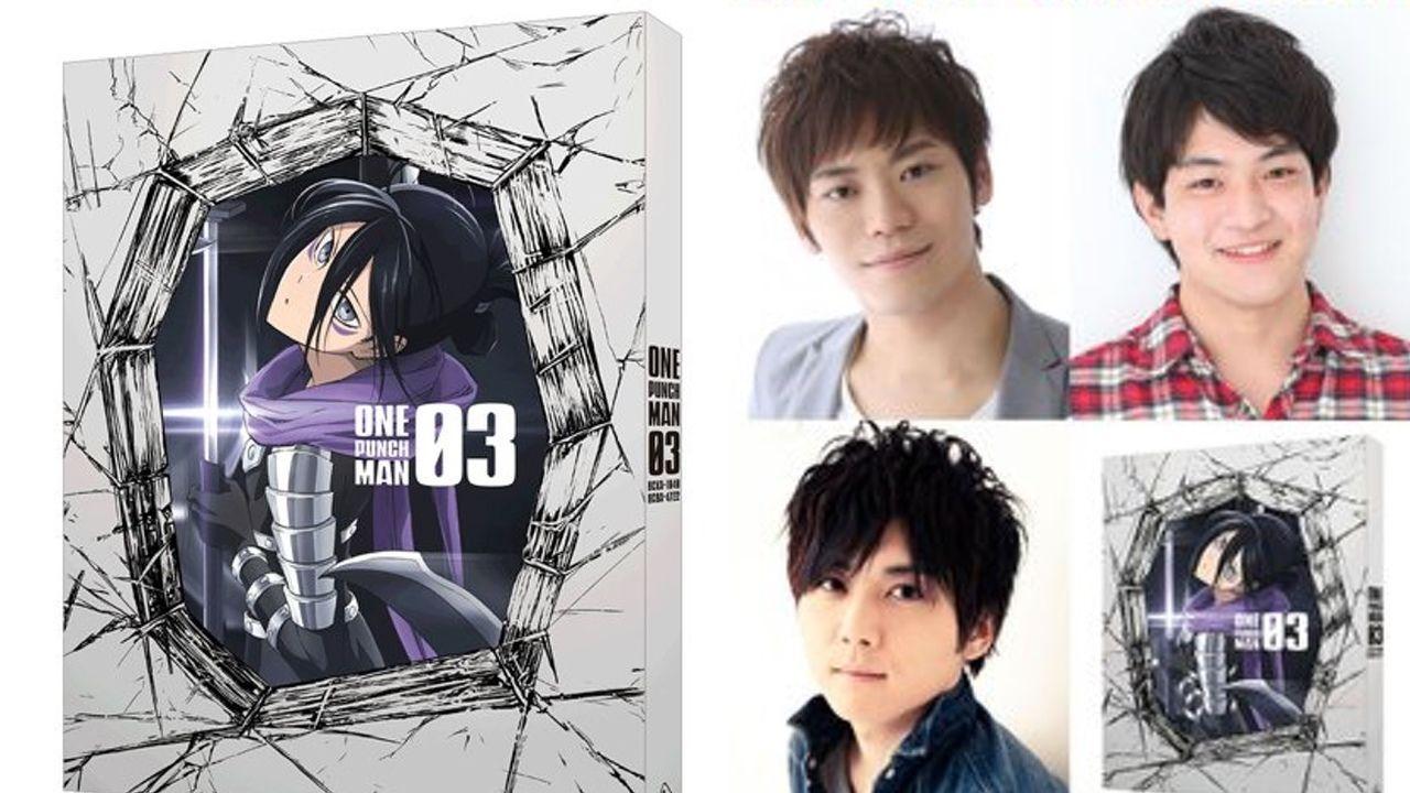 Blu-ray&DVD『ワンパンマン 』3巻発売記念イベント開催!「マジラジ!」公開録音!