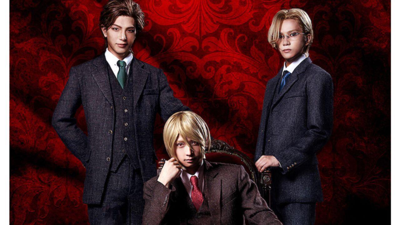 舞台『憂国のモリアーティー』荒牧慶彦さん、瀬戸祐介さん、糸川耀士郎さんが3兄弟役!美しすぎるキービジュアルも公開