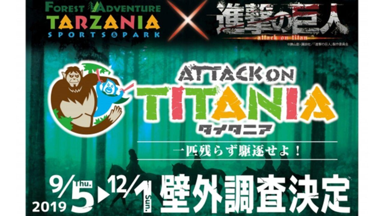空中移動で巨人との戦闘を体感しよう!『進撃の巨人』x森林冒険施設「ターザニア」コラボイベント開催決定!