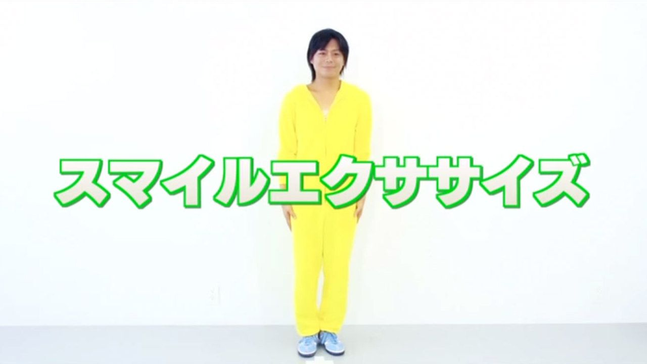 浪川大輔さんと一緒にエクササイズしよう!「スマイルエクササイズ」動画が再び期間限定で公開中