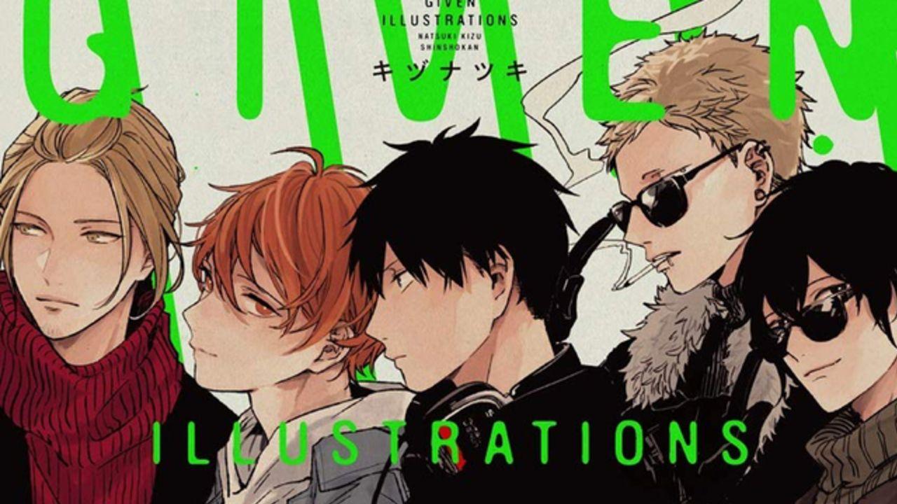 TVアニメ化で話題!キヅナツキ先生初のイラスト集『ギヴンイラスト集』が7月20日に発売決定!