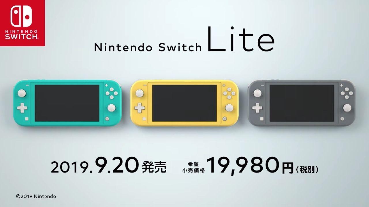 携帯専用モデル「Nintendo Switch Lite」9月20日に発売決定!通常版より1万円安い価格&3色展開