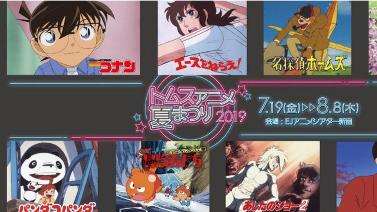 上映イベント「トムス・アニメ夏まつり2019」開催!『名探偵コナン』『レイアース』など名作をスクリーンで楽しもう