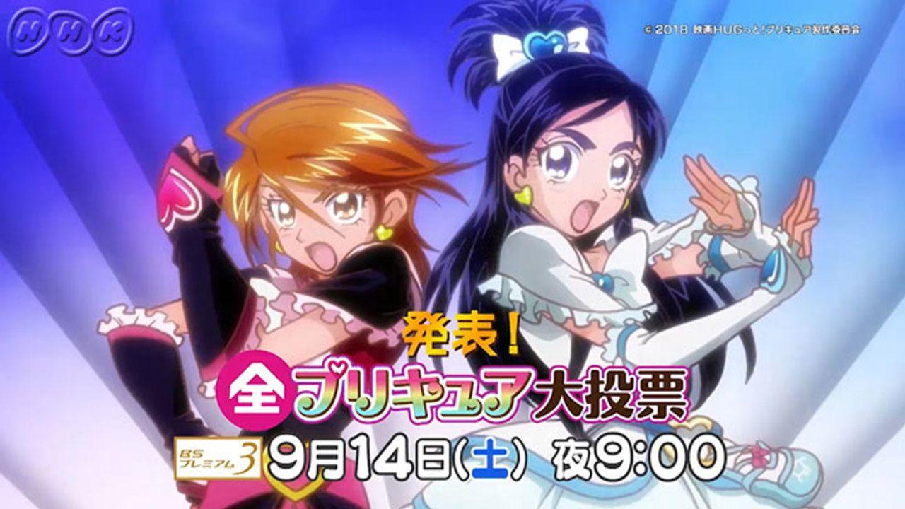 キュアゴリラにも投票可能「全プリキュア大投票」がスタート!NHKにて投票結果発表の特番が生放送決定!
