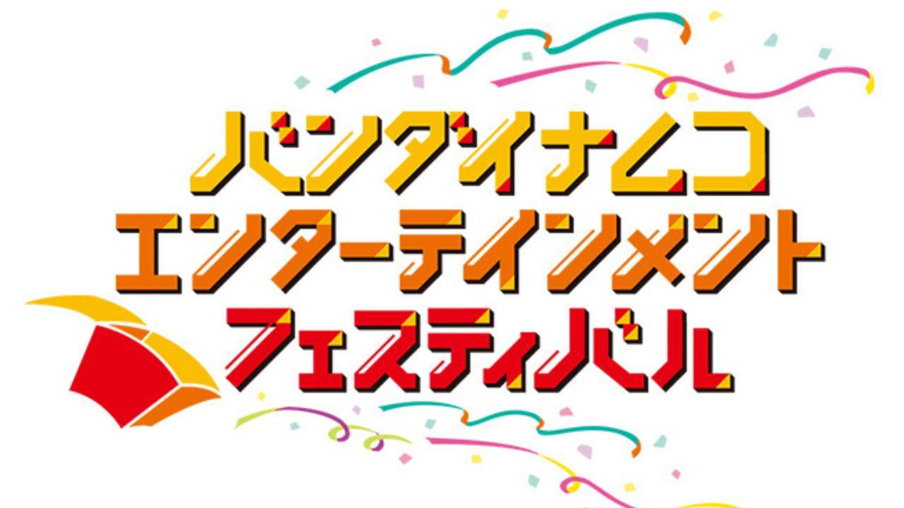 『SideM』『ラブライブ!』らアイドルが多数出演!タイトルの垣根を超えた初のライブ「バンナムフェス」開催決定