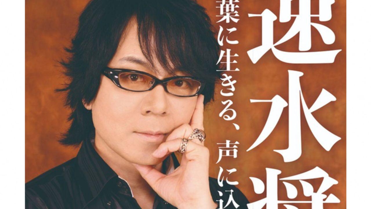 デビュー40周年を迎える速水奨さんのすべてが分かる一冊が発売決定!平川大輔さんら豪華ゲスト出演のバースデーイベントも開催
