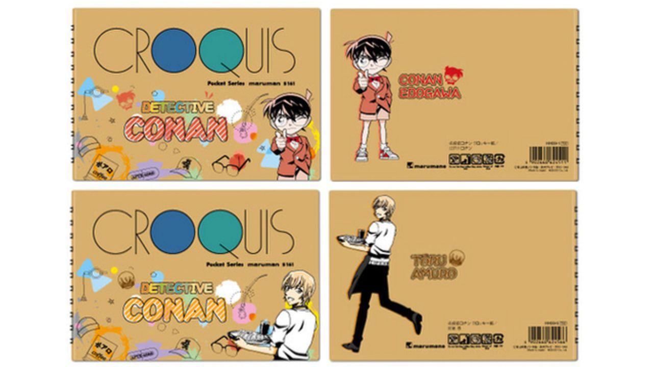 『名探偵コナン』よりクロッキー帳が登場 表紙にはキャラクター&キャラモチーフ!コナン・安室ら8人がラインナップ
