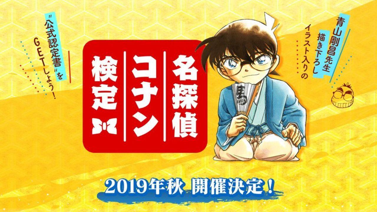 「第1回 名探偵コナン検定」が2019年10月に開催決定!青山先生描き下ろしイラスト入りの公式認定書を発行
