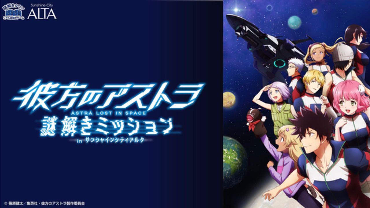 TVアニメ『彼方のアストラ』ストーリーを楽しめる「謎解きイベント」池袋で無料開催!館内を歩いてミッションに挑もう