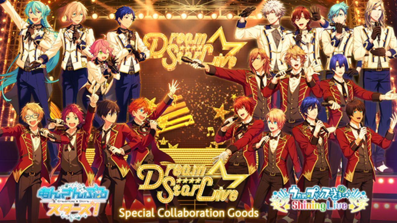 『あんスタ』x『うたプリ』夢のコラボ企画「Dream Star Live」グッズラインナップ公開&受注スタート!