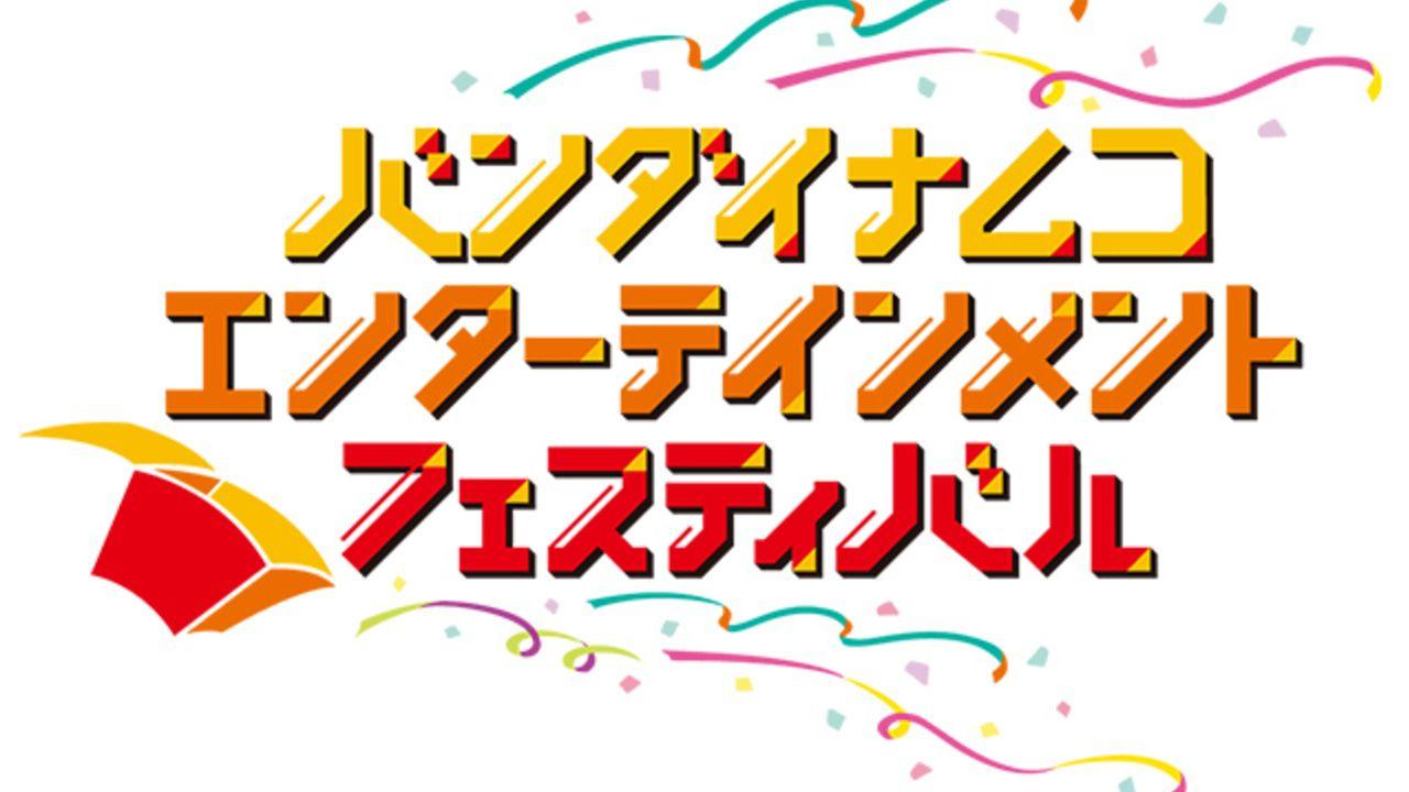 超豪華ライブ「バンナムフェス」出演の『SideM』メンバーが発表!Jupiter、FRAME、神速はフルメンバーで出演