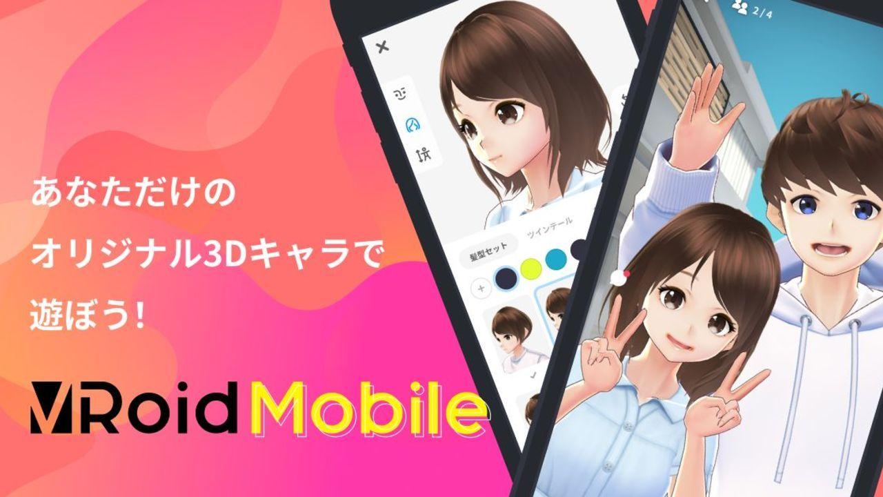 簡単に3Dキャラ作成ができるアプリ「VRoidモバイル」配信開始!『サマーウォーズ』登場の「OZ」「花札ステージ」で写真撮影も