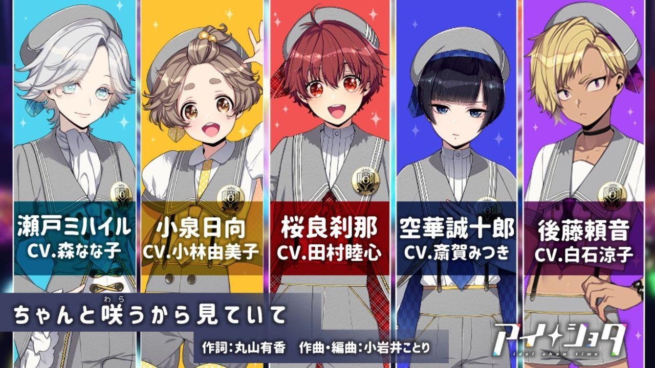 女性声優の少年声がテーマのドラマCD『アイショタ』斎賀みつきさんらが歌うユニットテーマソング試聴動画が公開!