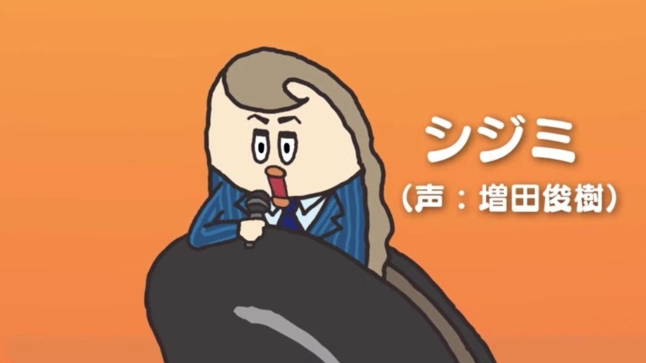 増田俊樹さんがデスメタルを歌う!アニメ『朝だよ!貝社員』新シリーズがYouTubeにて配信開始