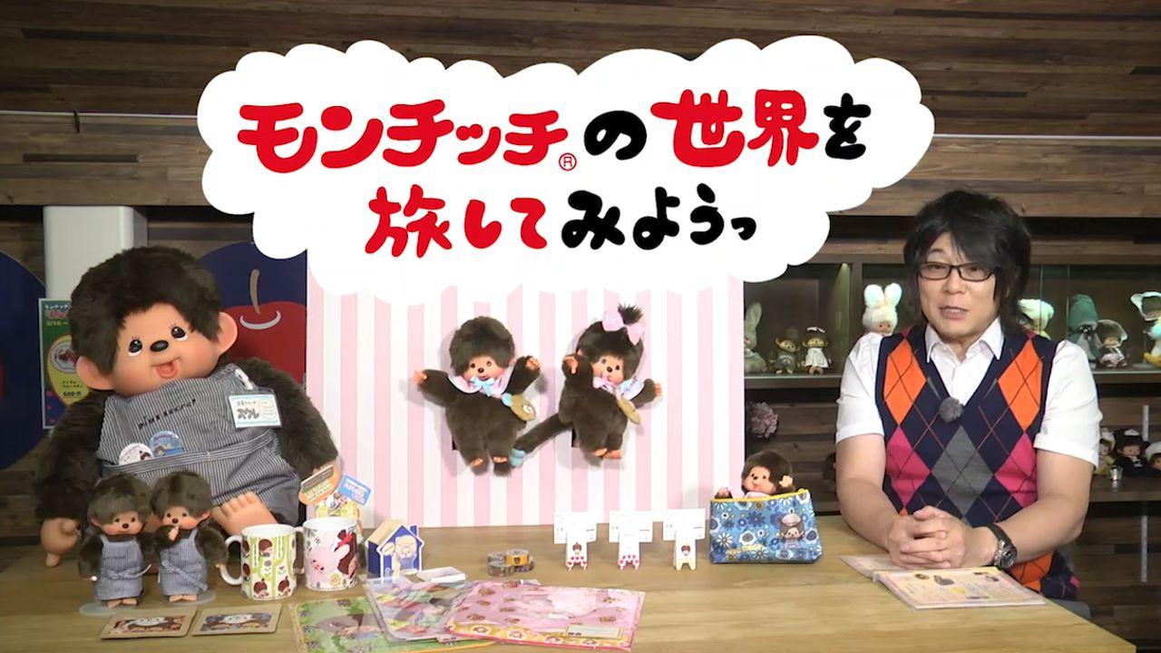 モンチッチと森川智之さんがかけ合い『モンチッチ』45周年を記念した動画がYouTubeにて配信決定!
