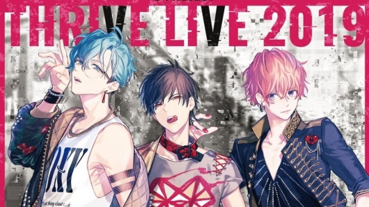 『Bプロ』初の単独ライブ「THRIVE LIVE 2019」BD&DVD予約受付中!初回生産限定版には特典映像を収録