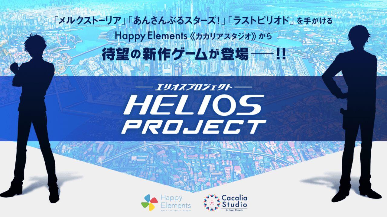 『あんスタ』手掛けるハピエレが贈る新作スマホ向けゲーム『HELIOS Project』発表!2人のシルエットイラストが公開