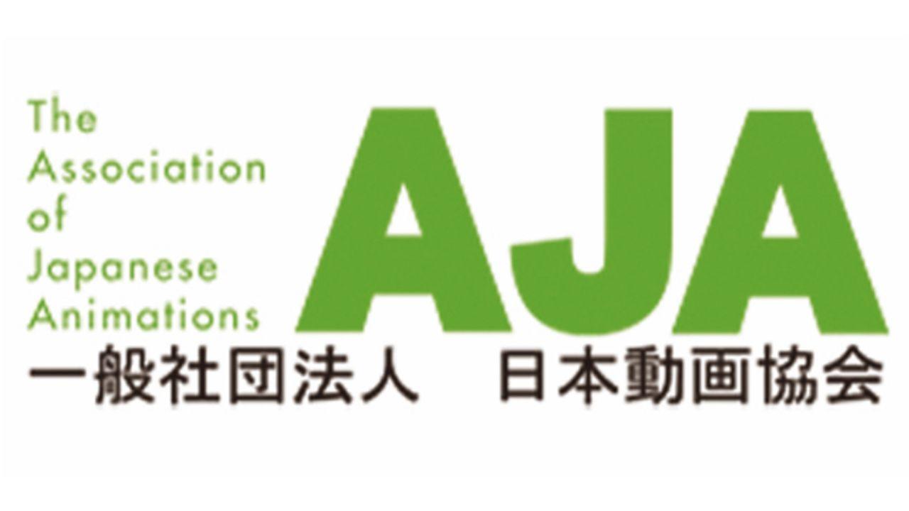 京アニ放火事件受け社団法人「日本動画協会」が支援を決定 義援金募集を目的した口座を開設へ