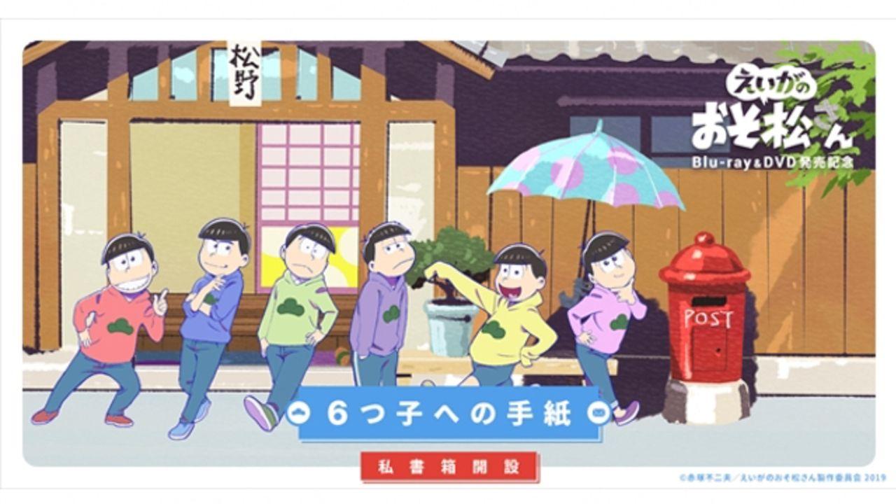 劇場版『えいがのおそ松さん』BD&DVDが11月6日に発売決定!6つ子から手紙が届くキャンペーンや高校生活描き下ろし企画も