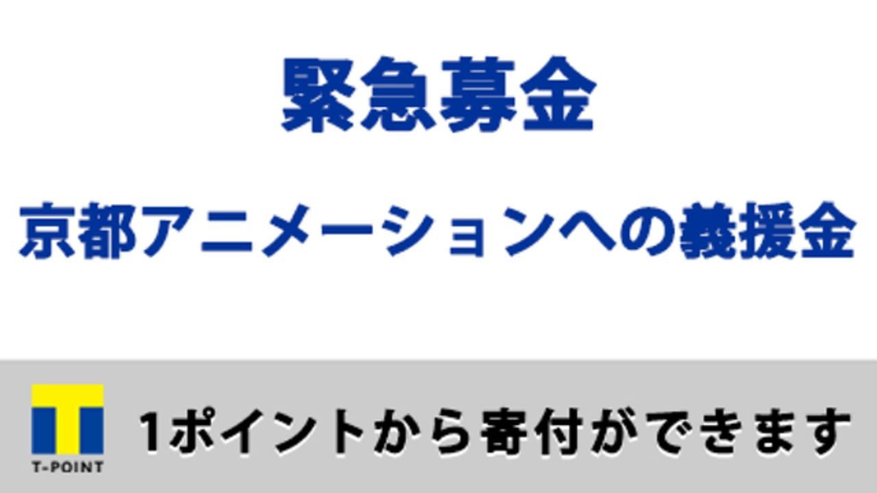 1ポイント=1円から寄付可能!京アニ放火殺人事件受け「Tポイント募金」受付スタート