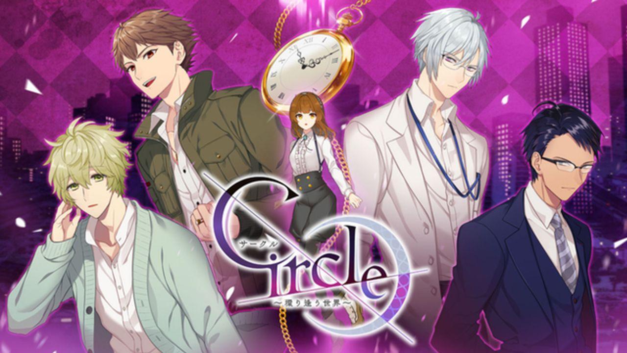 乙女・BLゲーがPC&スマホで遊べる「アニメイトゲームス」サービス開始!独占タイトル『Circle~環り逢う世界~』リリース