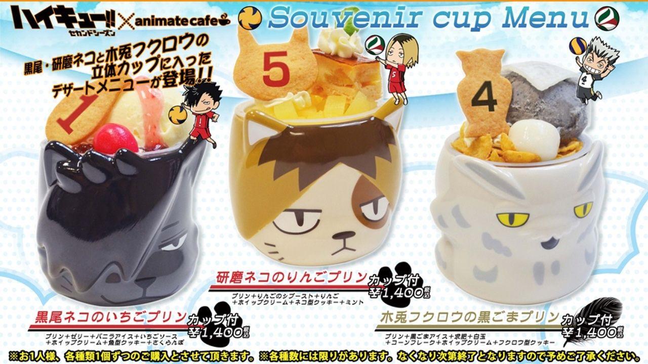 『ハイキュー!! セカンドシーズン』×アニメイトカフェにカップ入りデザート登場!!