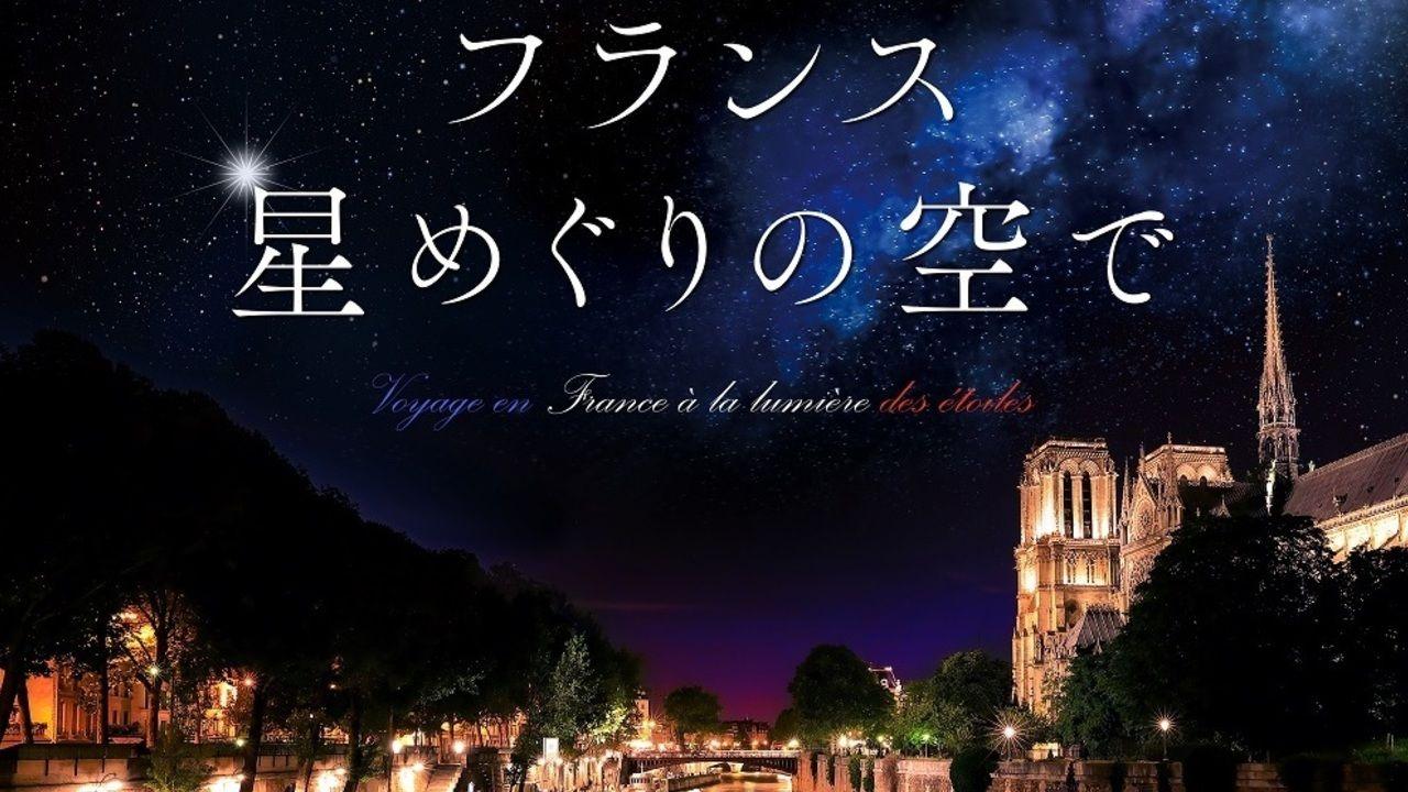 梅原裕一郎さんが甘く優しくフランスの魅力を案内 プラネタリア TOKYO『フランス 星めぐりの空で』が9月より上映