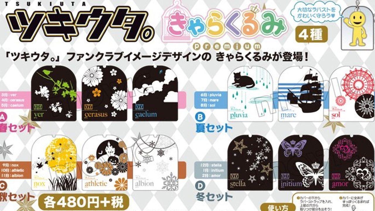 『ツキウタ。』ファンクラブイメージデザインのきゃらくるみが発売決定! 全4種で登場!!