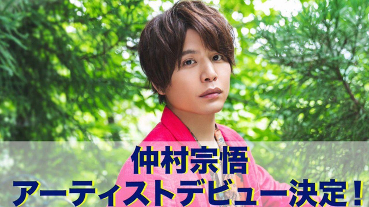 仲村宗悟さんがランティスレーベルからアーティストデビュー決定!「18歳の時に東京に出てきて、ずっとずっと夢でした」