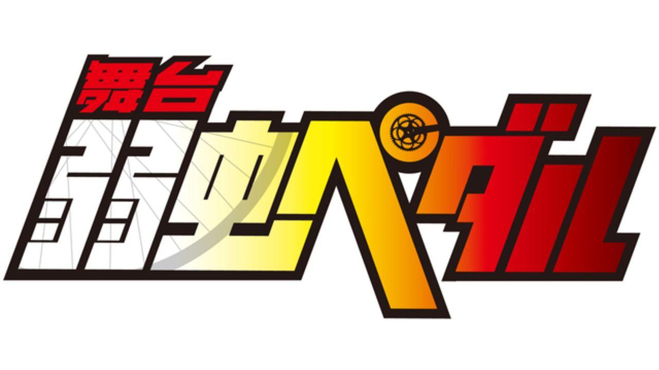 舞台『弱虫ペダル』最新公演が2020年2月上演決定!チケット最速先行抽選申込み券の封入情報も到着