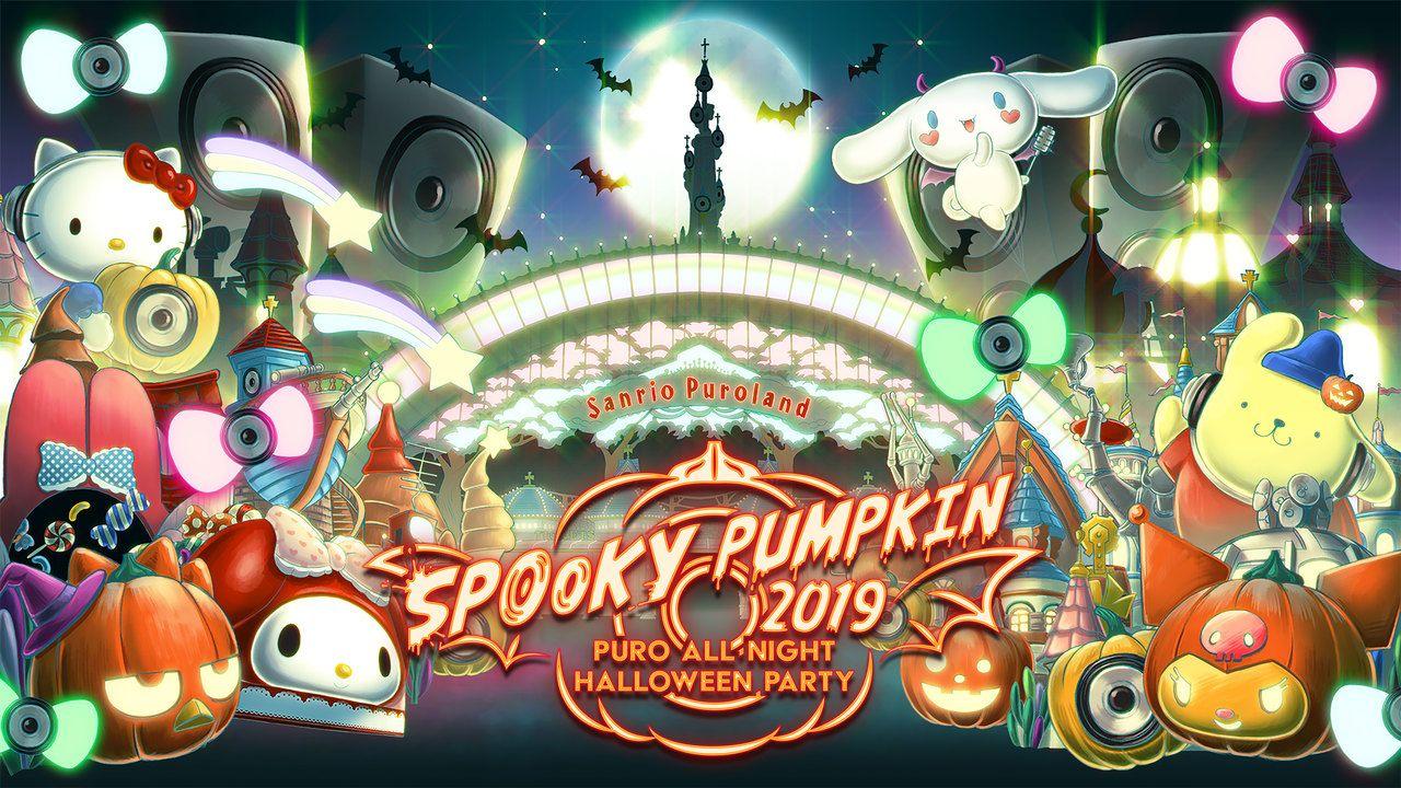 ピューロランドのハロウィンイベントに木村昴さんやサイプレス上野さんらが出演!サンリオキャラ仮装デザインのチケット販売も