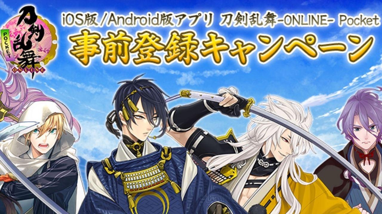 『刀剣乱舞-ONLINE- Pocket』事前登録が本日より開始!刀剣男士のプレゼントも!