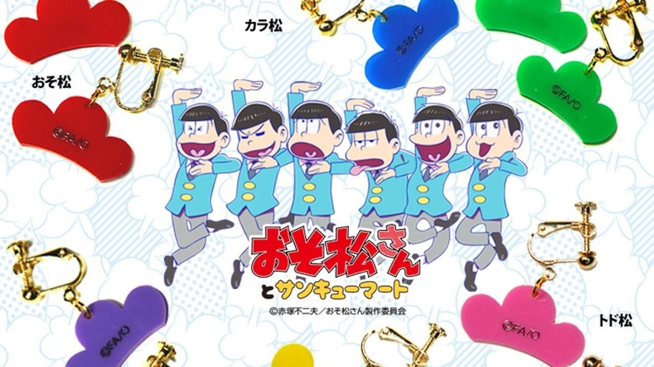『おそ松さん』×サンキューマートコラボ!第一弾はカラフルな松マークイヤリング登場
