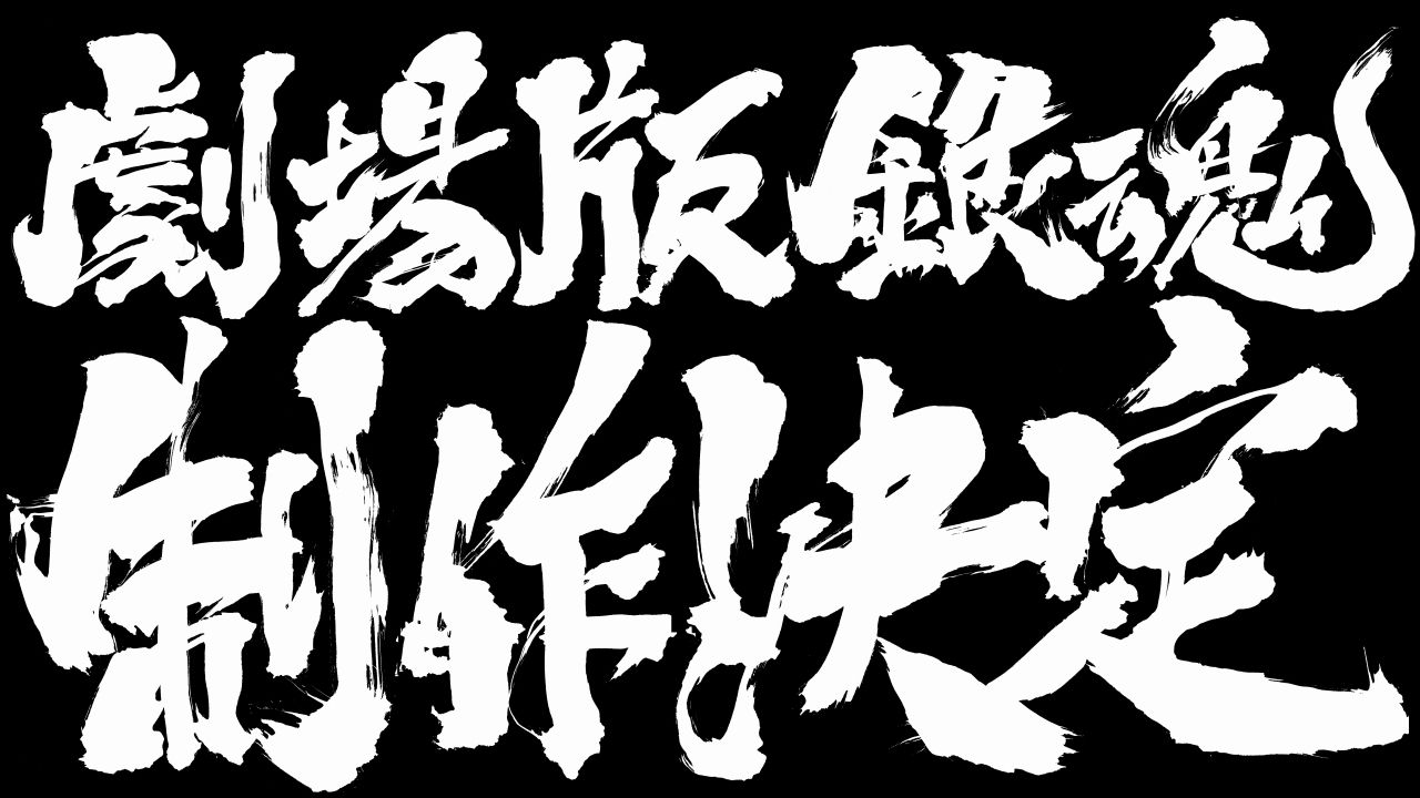 アニメ『銀魂』完全新作は劇場版!内容や公開時期、万事屋のメンバー登場すら未定の見切り発車!