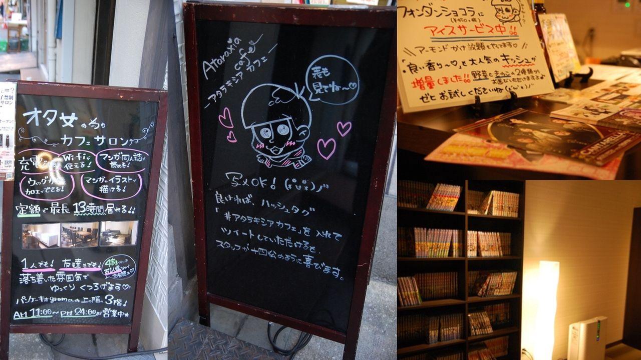 大阪・日本橋のオタク女子のためのカフェ「アタラキシア カフェ」に行ってきた!