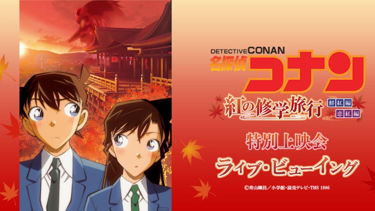 TVアニメ『名探偵コナン』初のライブビューイング開催決定!豪華ゲスト登壇の「紅の修学旅行」特別上映会を全国に生中継