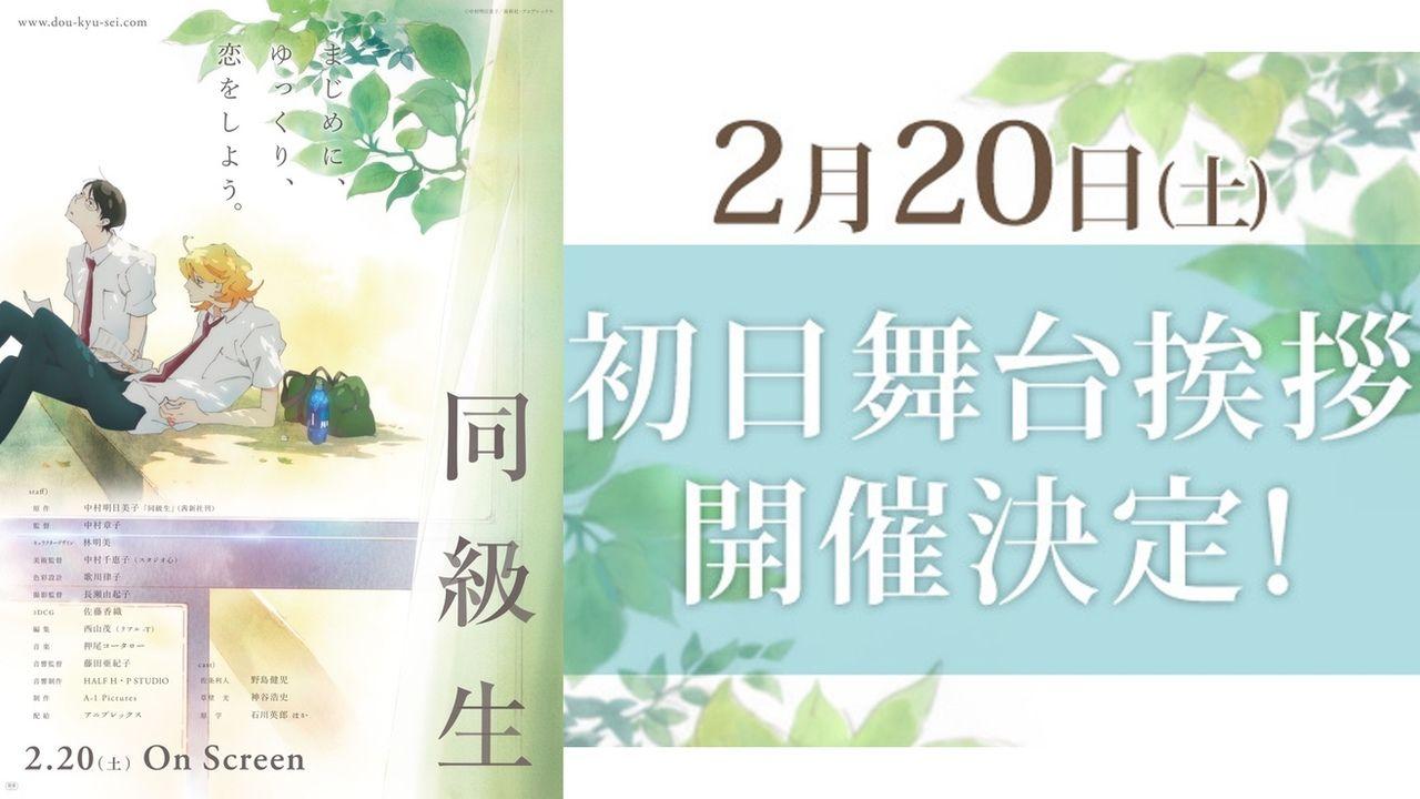 映画『同級生』初日舞台挨拶開催決定!メインキャスト、中村明日美子先生も登壇!