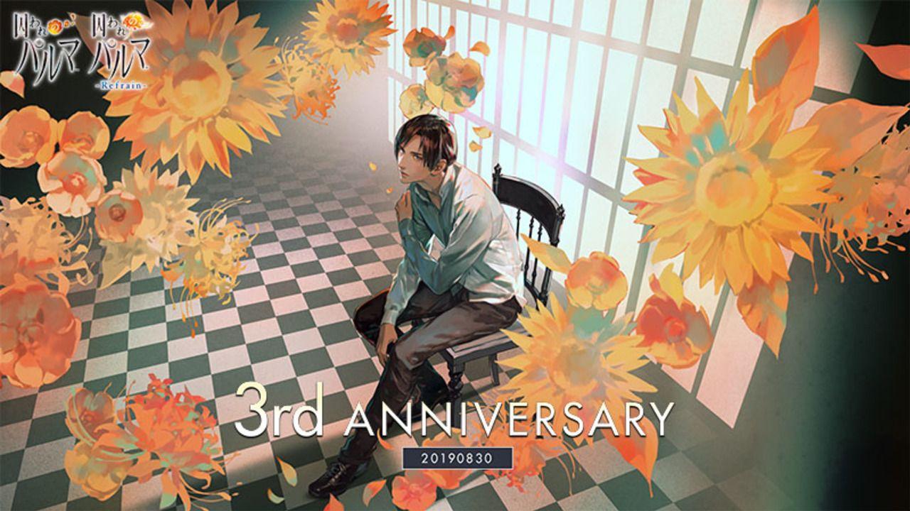 『囚われのパルマ』3周年記念ビジュアル公開!豆腐との異色コラボやVR面会の復刻などまざまなイベントを実施!