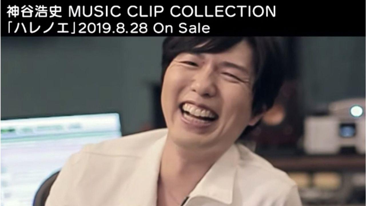 思い出が蘇るファン必見の一枚!神谷浩史さんアーティストデビュー10周年を記念したMUSIC CLIP集発売