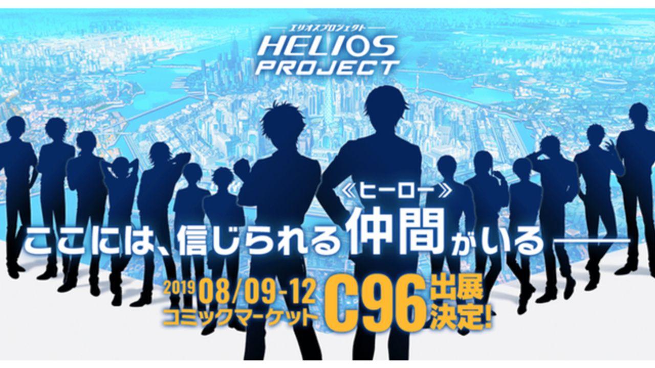 ハピエレが贈る新作ゲーム『HELIOS Project』実力・人気を兼ね備えたキャスト15名発表!豊永利行さん、佐藤拓也さんら