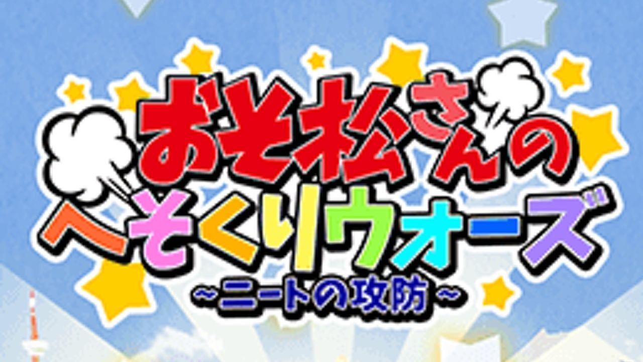 『おそ松さん』のスマホゲームが配信開始!負けられない戦い!へそくりを奪い合う!?