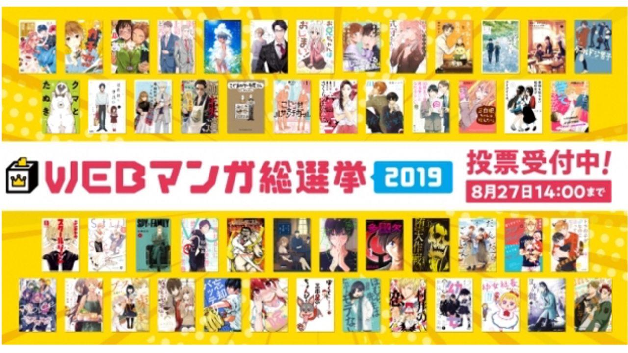 WEBマンガ総選挙が開催!話題作50作品がノミネート 過去受賞作は『ヲタ恋』&『四十七大戦』