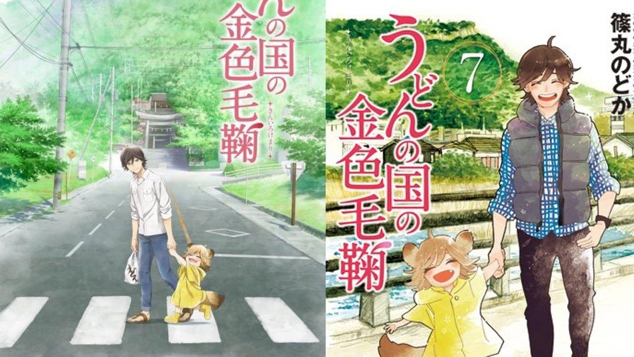香川が舞台の心が温まる漫画『うどんの国の金色毛鞠』がアニメ化決定!2016年放送!