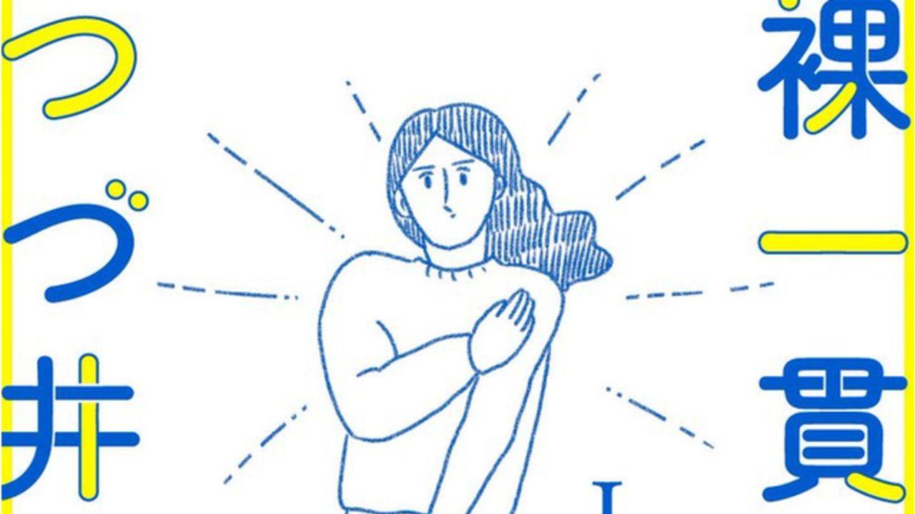 腐女子の日常をコミカルに描く『裸一貫!つづ井さん』単行本化!特典シール付きアニメイト限定版も登場