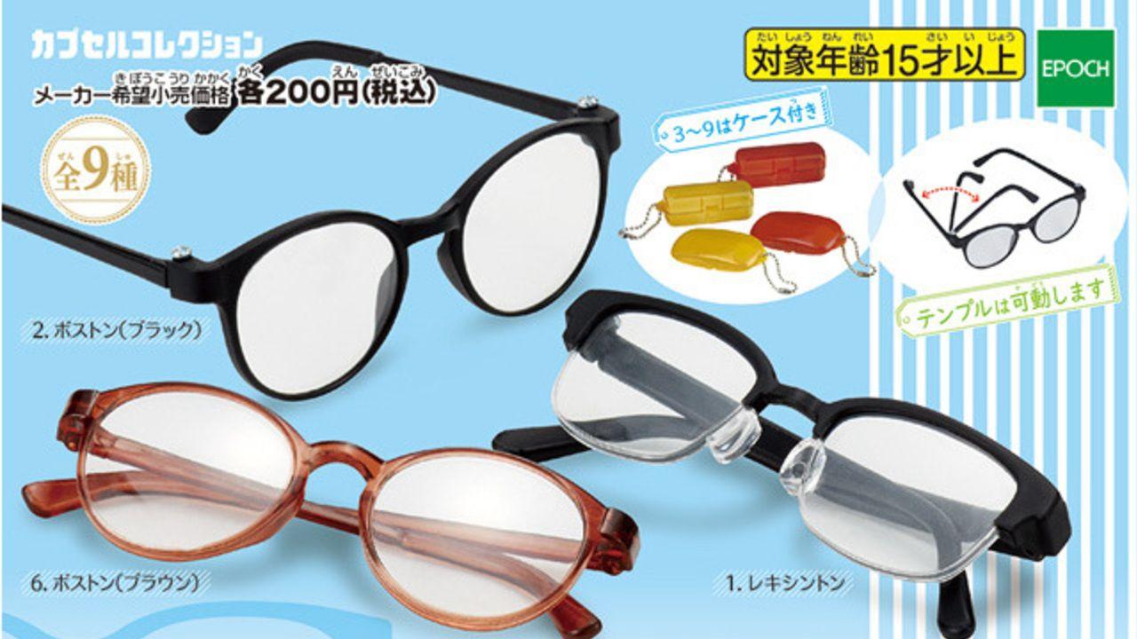 メガネのカプセルトイ「アイウェアコレクション ネオ」が登場!推しのぬいやフィギュアにかけてメガネ姿を楽しもう