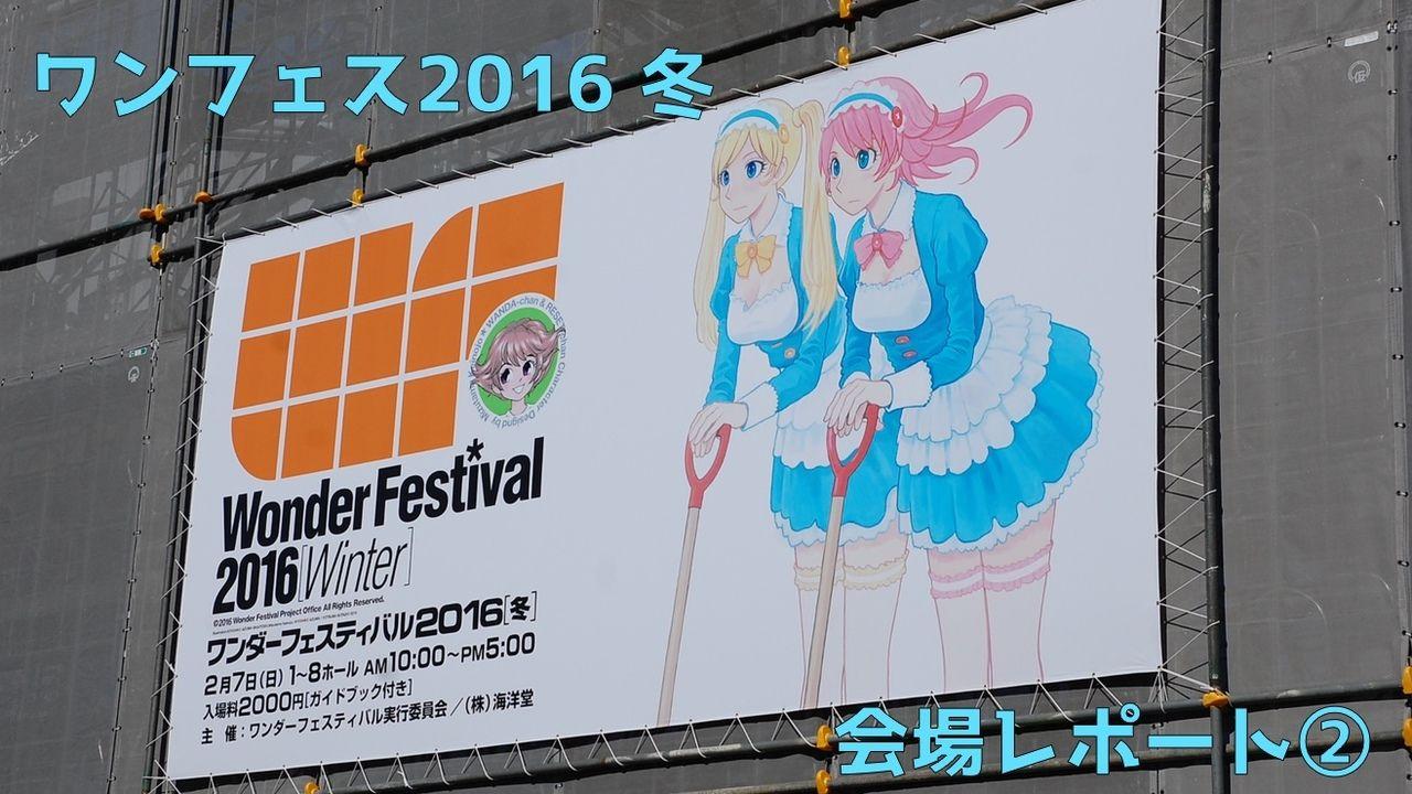 「ワンダーフェスティバル2016冬」会場レポート!②