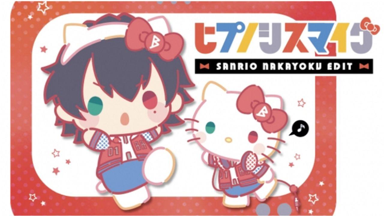 『ヒプマイ』x「サンリオ」がコラボ!一郎とハローキティのコラボイラスト公開&サンリオでスペシャルイベントも開催決定